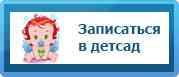 https://detsad.tambov.gov.ru/