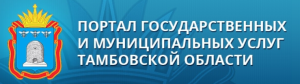 https://pgu.tambov.gov.ru/rpgu/index.htm